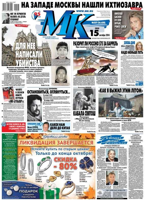 МК Московский комсомолец 227-2014