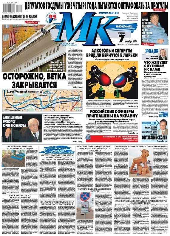 МК Московский комсомолец 220-2014