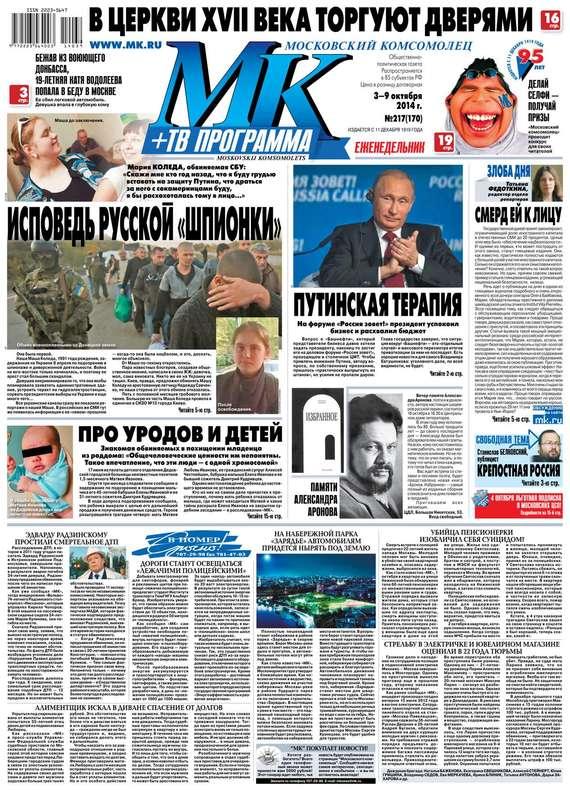 МК Московский комсомолец 217-2014