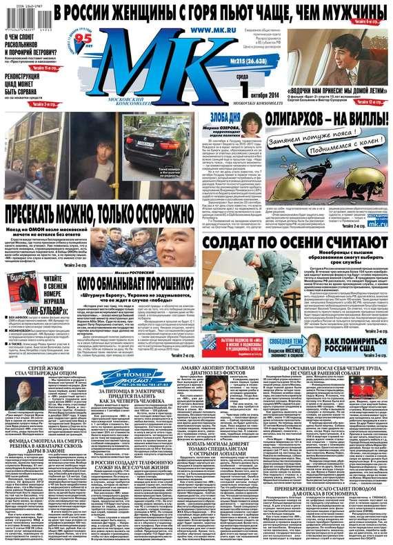 МК Московский комсомолец 215-2014
