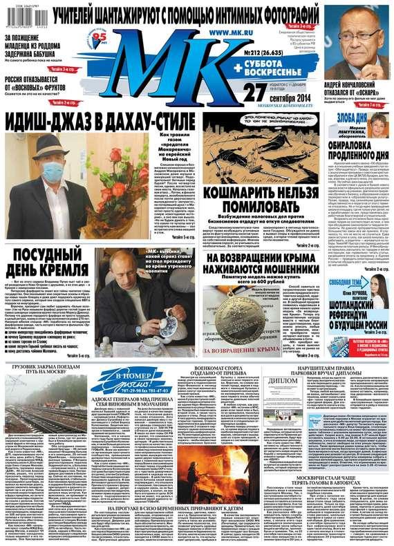 МК Московский комсомолец 212-2014