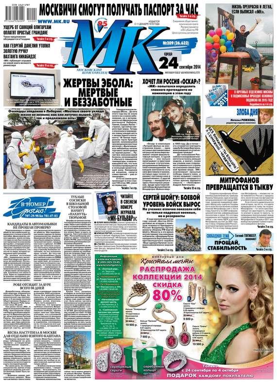 МК Московский комсомолец 209-2014