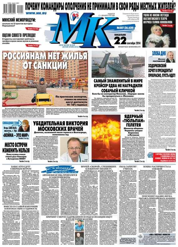 МК Московский комсомолец 207-2014