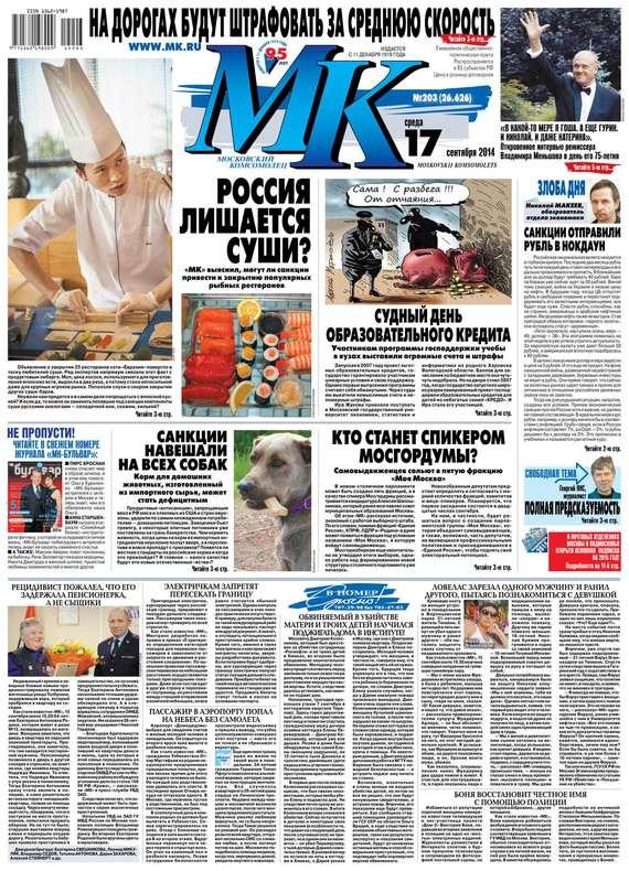 МК Московский комсомолец 203-2014
