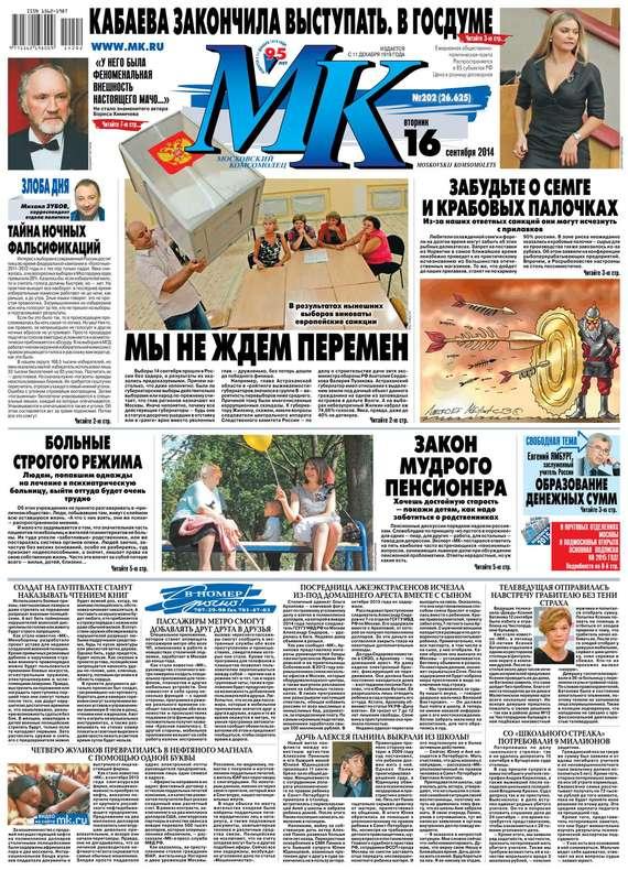 МК Московский комсомолец 202-2014