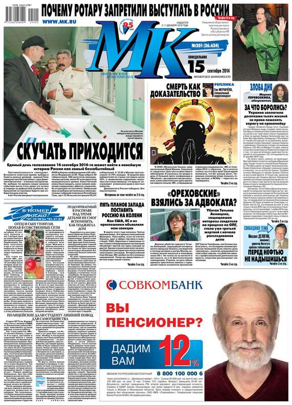 МК Московский комсомолец 201-2014
