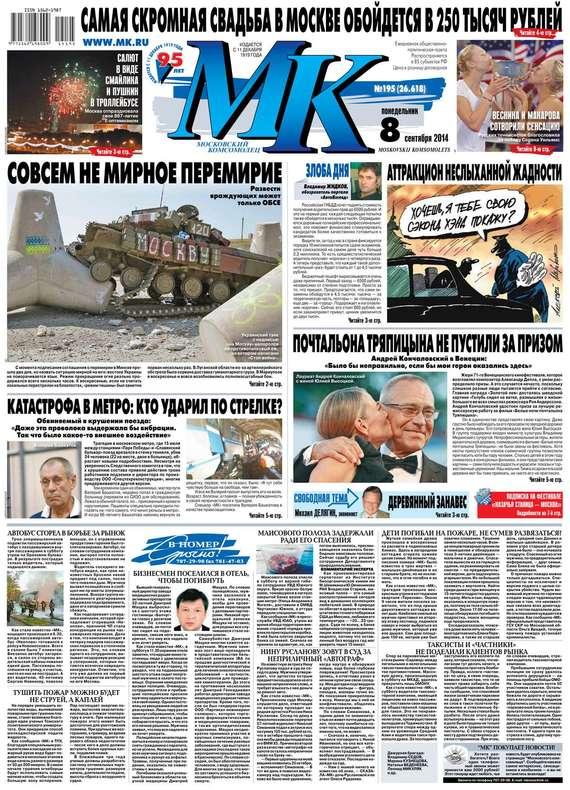 МК Московский комсомолец 195-2014