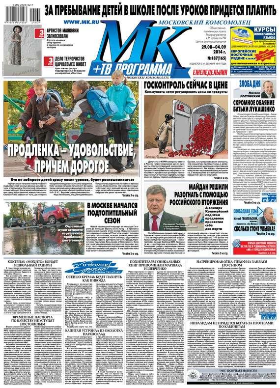 МК Московский комсомолец 187-2014