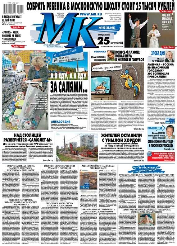 МК Московский комсомолец 183-2014