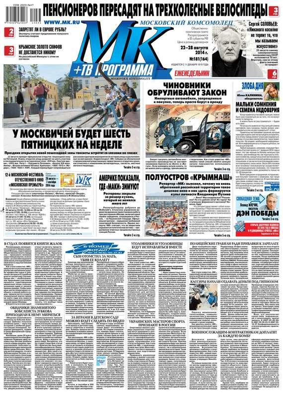 МК Московский комсомолец 181-2014