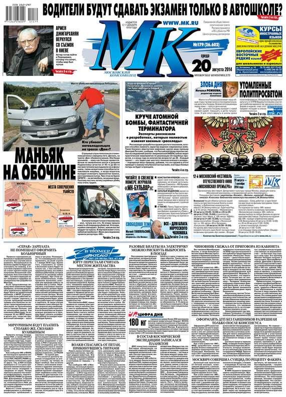 МК Московский комсомолец 179-2014
