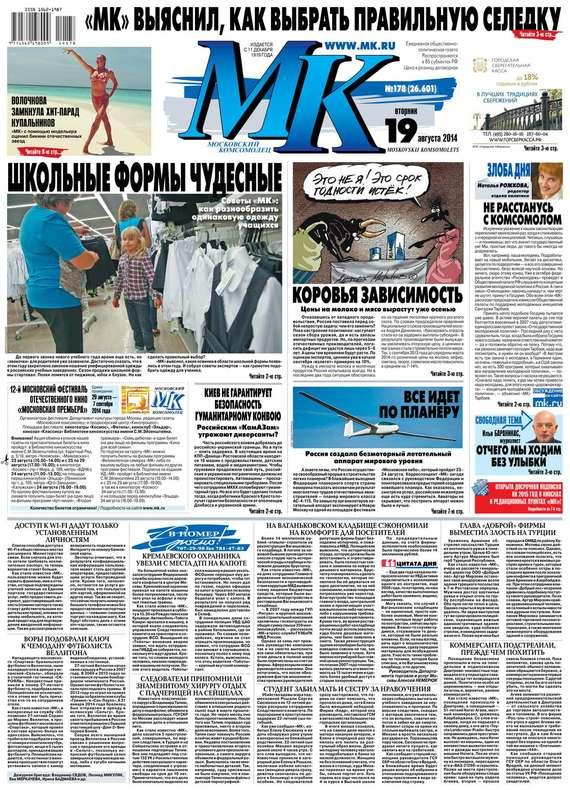 МК Московский комсомолец 178-2014