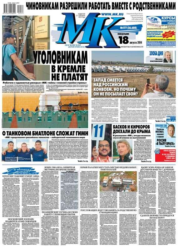 МК Московский комсомолец 177-2014