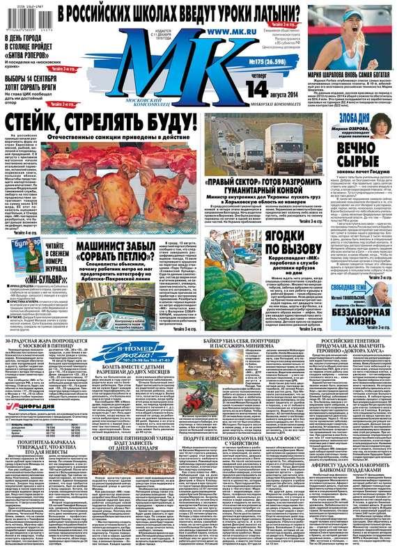 МК Московский комсомолец 175-2014