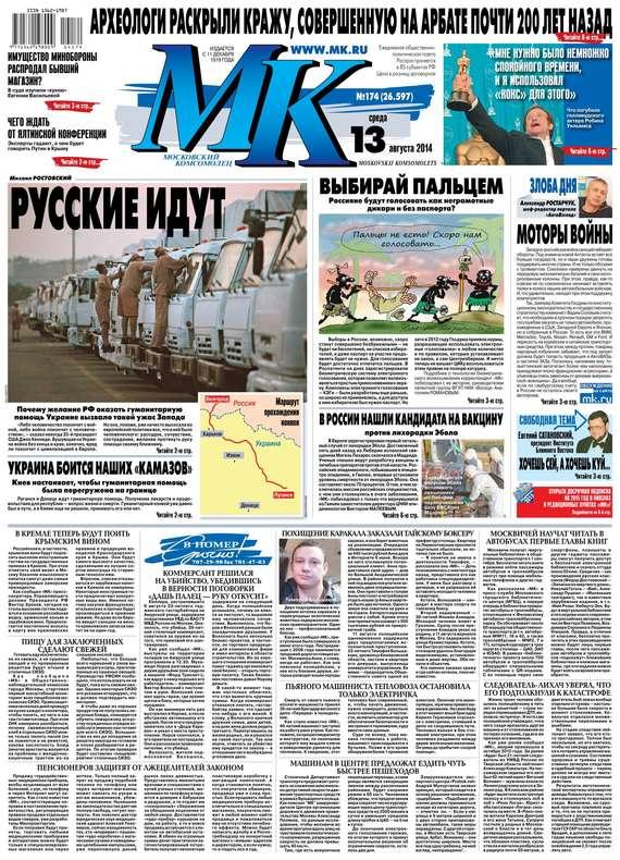 МК Московский комсомолец 174-2014