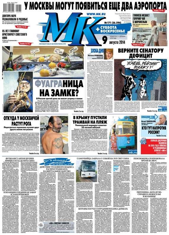 МК Московский комсомолец 171-2014