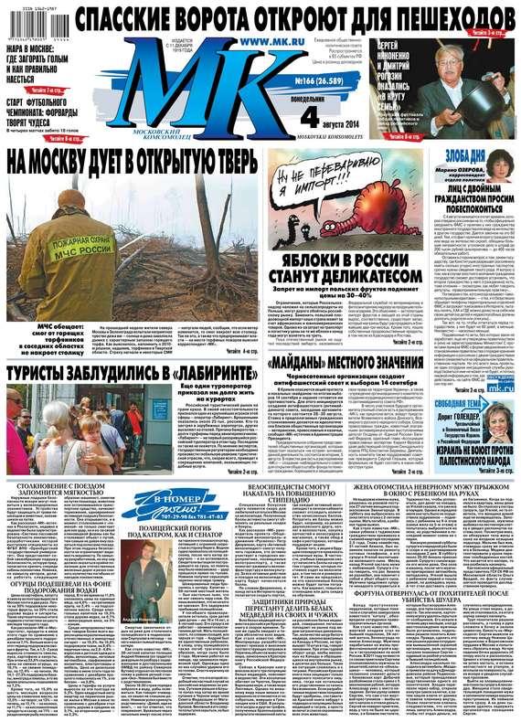 МК Московский комсомолец 166-2014