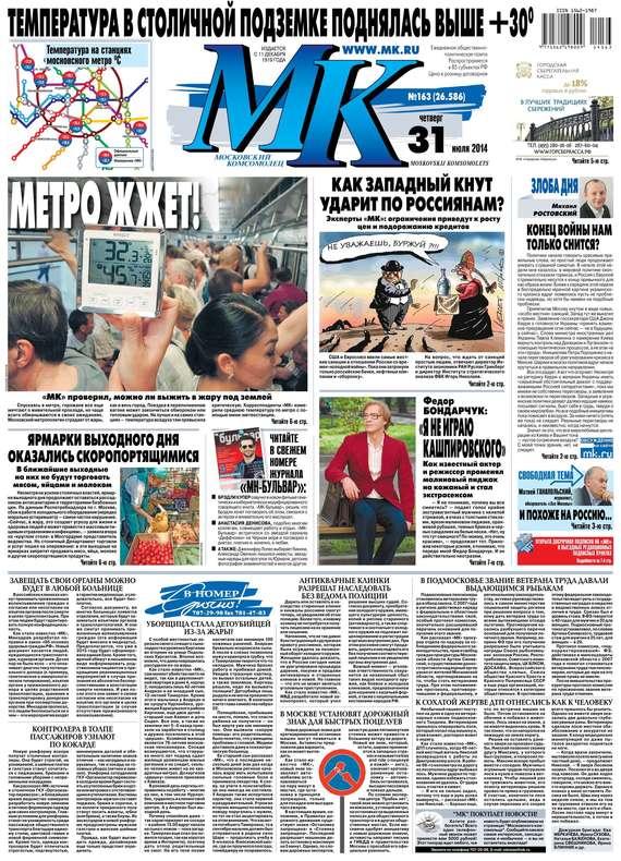 МК Московский комсомолец 163-2014