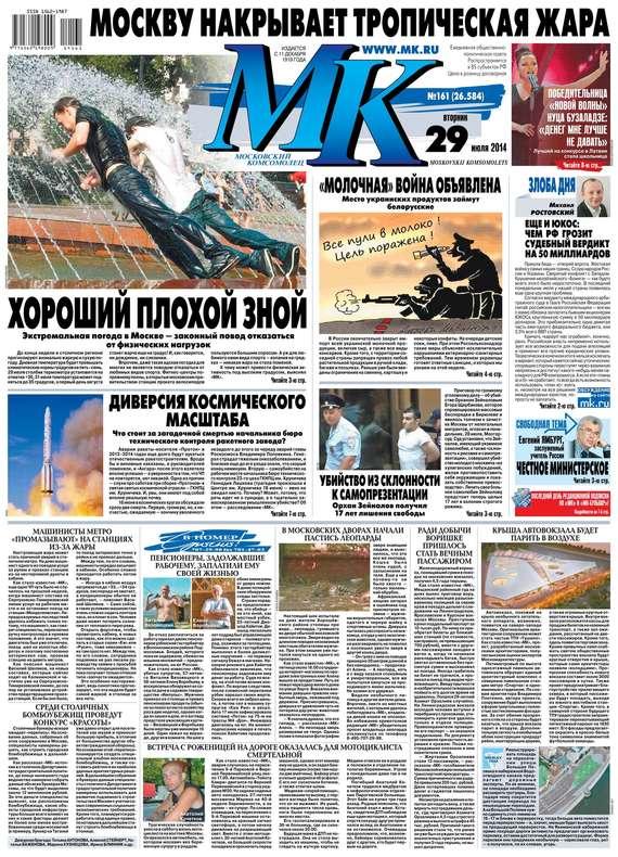 МК Московский комсомолец 161-2014