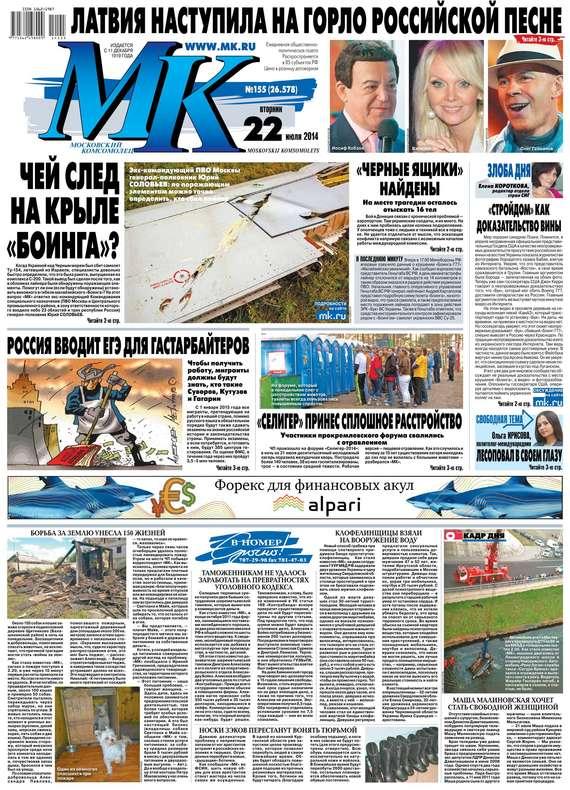 МК Московский комсомолец 155-2014