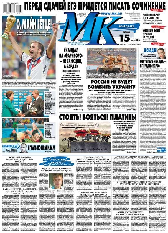 МК Московский комсомолец 149-2014