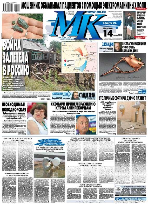 МК Московский комсомолец 148-2014