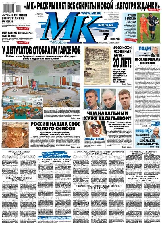 МК Московский комсомолец 142-2014