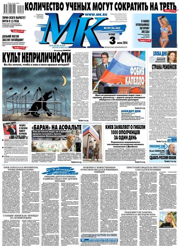 МК Московский комсомолец 139-2014