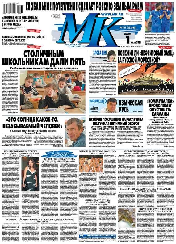МК Московский комсомолец 137-2014