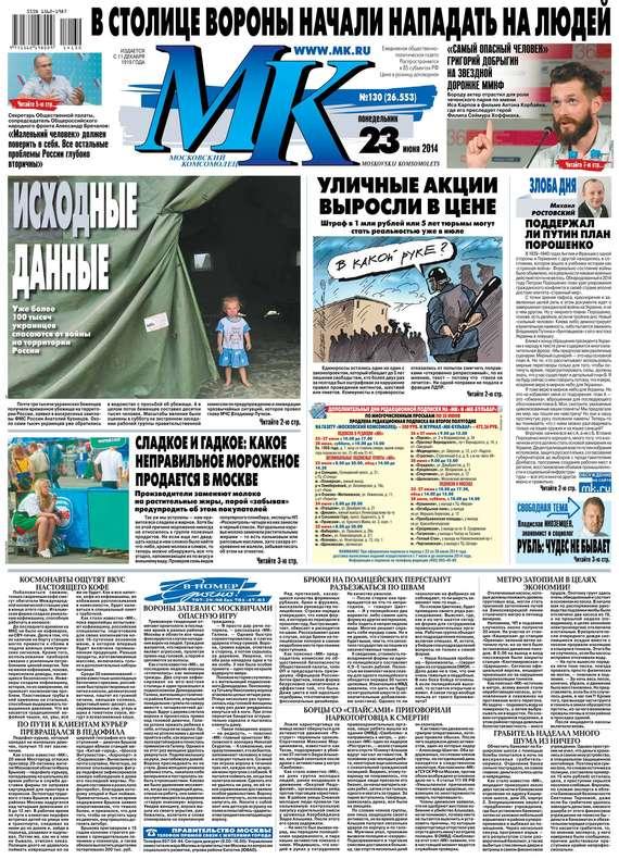 МК Московский комсомолец 130-2014