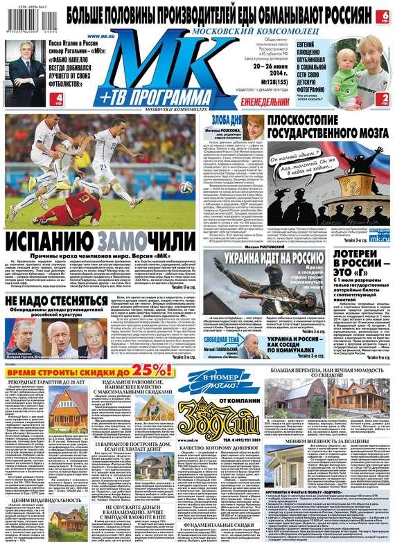 МК Московский комсомолец 128-2014