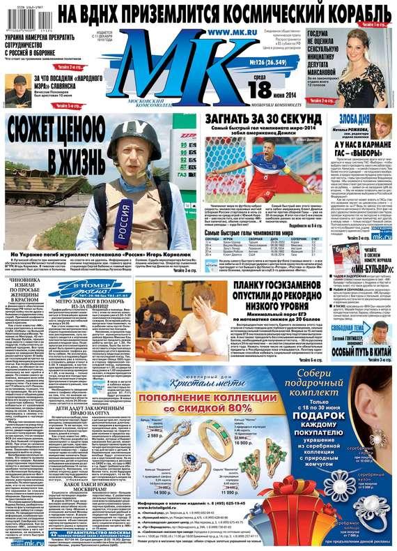МК Московский комсомолец 126-2014