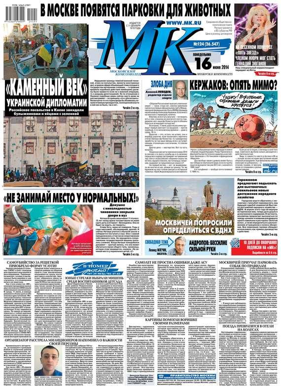 МК Московский комсомолец 124-2014