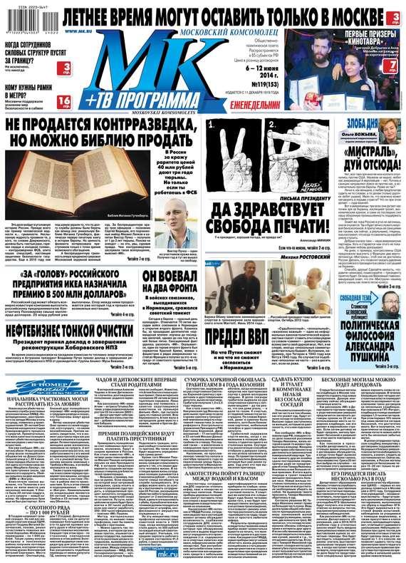 МК Московский комсомолец 119-2014