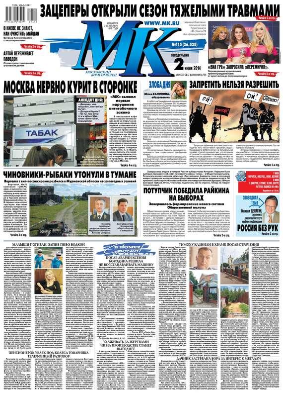 МК Московский комсомолец 115-2014