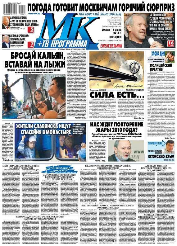 МК Московский комсомолец 113-2014