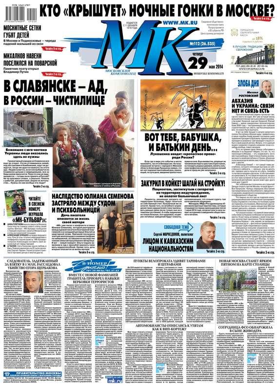 МК Московский комсомолец 112-2014