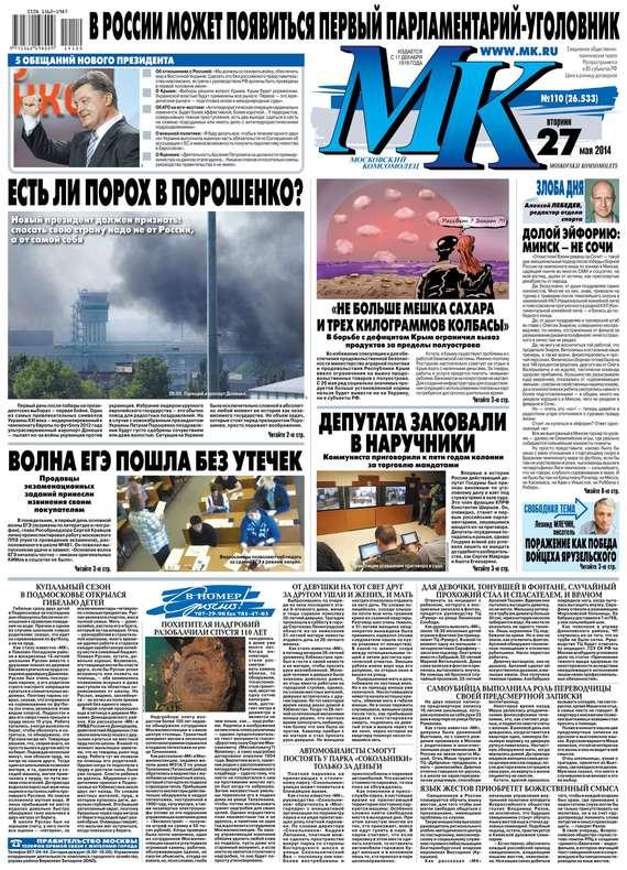 МК Московский комсомолец 110-2014