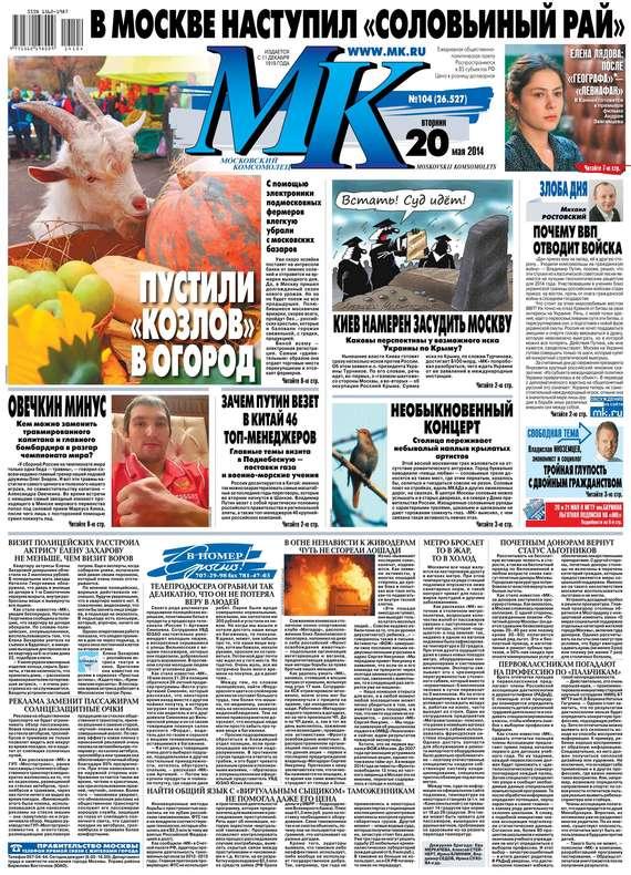 Обложка книги Комсомольская Правда. Москва 104-2014
