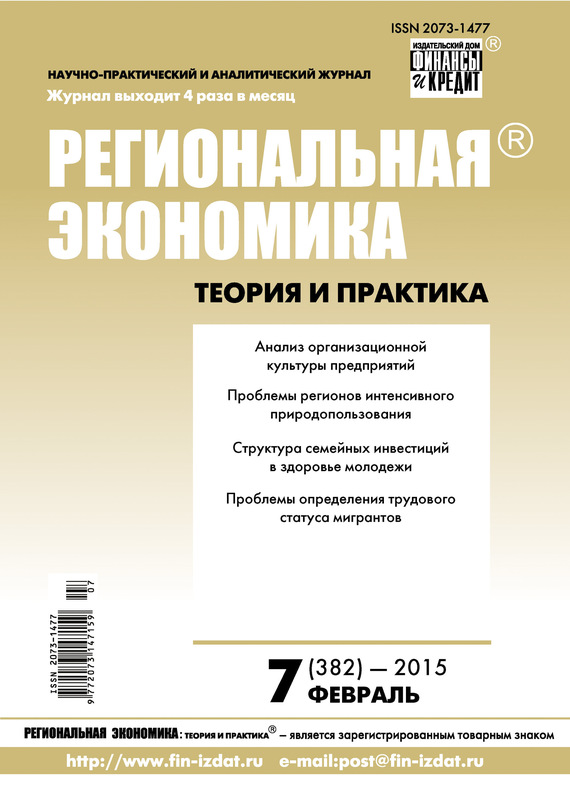 Отсутствует Региональная экономика: теория и практика № 7 (382) 2015 отсутствует экономика и управление проблемы решения 03 2015