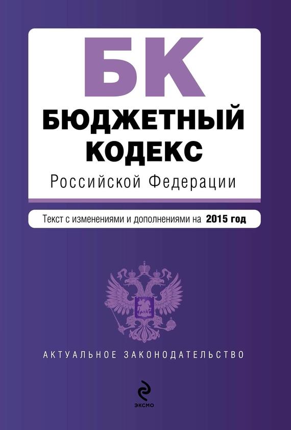 Отсутствует Бюджетный кодекс Российской Федерации. Текст с изменениями и дополнениями на 2015 год отсутствует морская кампания 03 2015