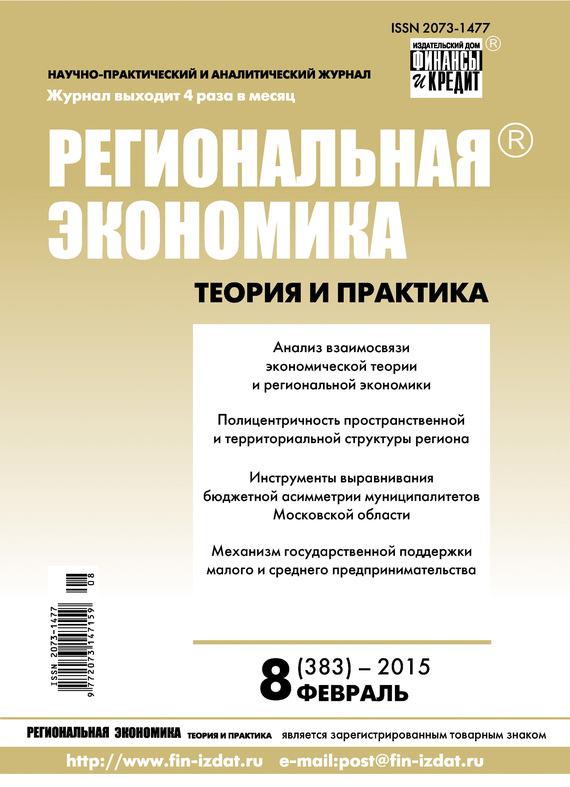 Отсутствует Региональная экономика: теория и практика № 8 (383) 2015 отсутствует региональная экономика теория и практика 21 396 2015