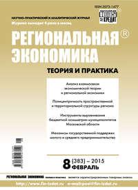 - Региональная экономика: теория и практика № 8 (383) 2015