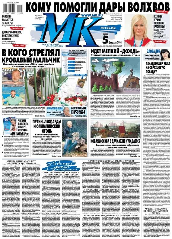 Редакция газеты МК Московский комсомолец МК Московский комсомолец 23-2014 цены онлайн