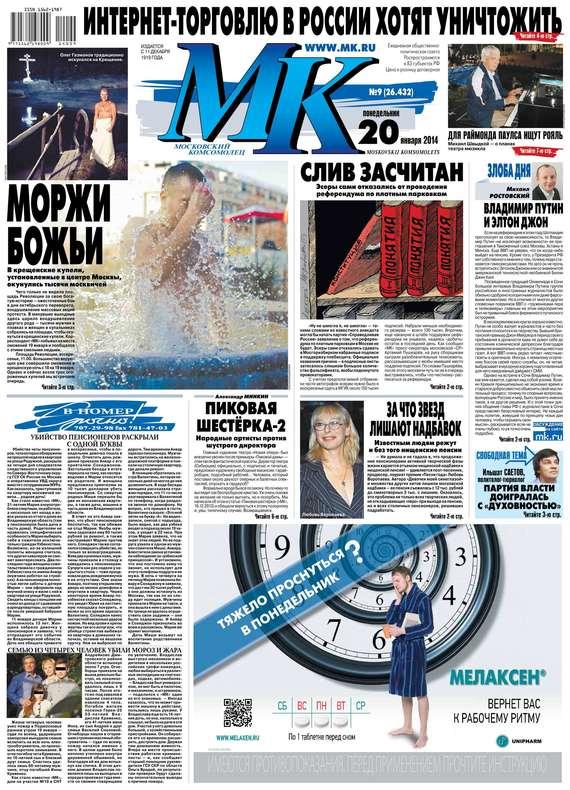 Редакция газеты МК Московский комсомолец МК Московский комсомолец 9-2014 цены онлайн