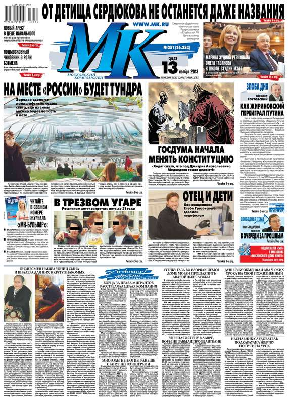 Редакция газеты МК Московский комсомолец МК Московский комсомолец 81-2016