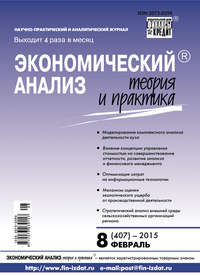 Отсутствует - Экономический анализ: теория и практика № 8 (407) 2015