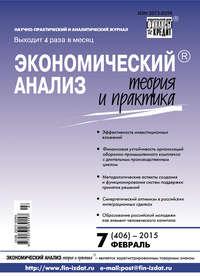Отсутствует - Экономический анализ: теория и практика № 7 (406) 2015