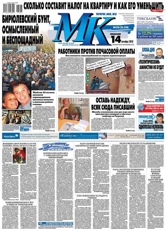 Скачать МК Московский комсомолец 226 бесплатно Редакция газеты МК Московский комсомолец