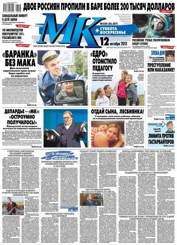 Скачать МК Московский комсомолец 225 бесплатно Редакция газеты МК Московский комсомолец